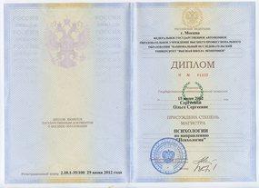диплом Ольги Сергеевой 1