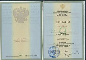 диплом трусовой  на сайте СпросиПси