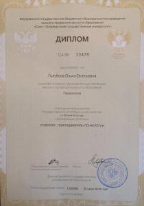 диплом Ольги Голубевой